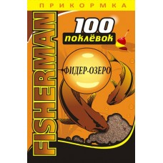 Прикормка 100 Поклевок Fisherman