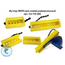 Футляр для ножей ледобура Nero универсальный 100-200мм. CU-110-200