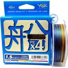 Плетеный шнур YGK Veregas 0,8 150м