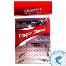 Трубка обжимная Namazu Copper Sleeve N-FT-TC