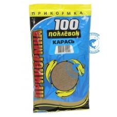 Прикормка 100 Поклевок 900гр
